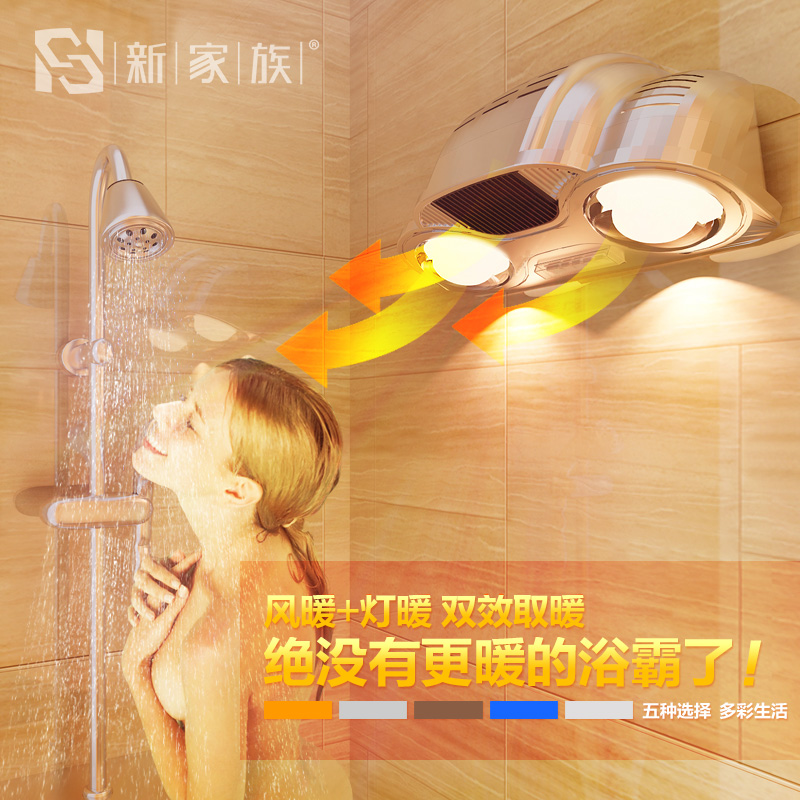 Heating bulb for bathroom home design for Heat bathroom