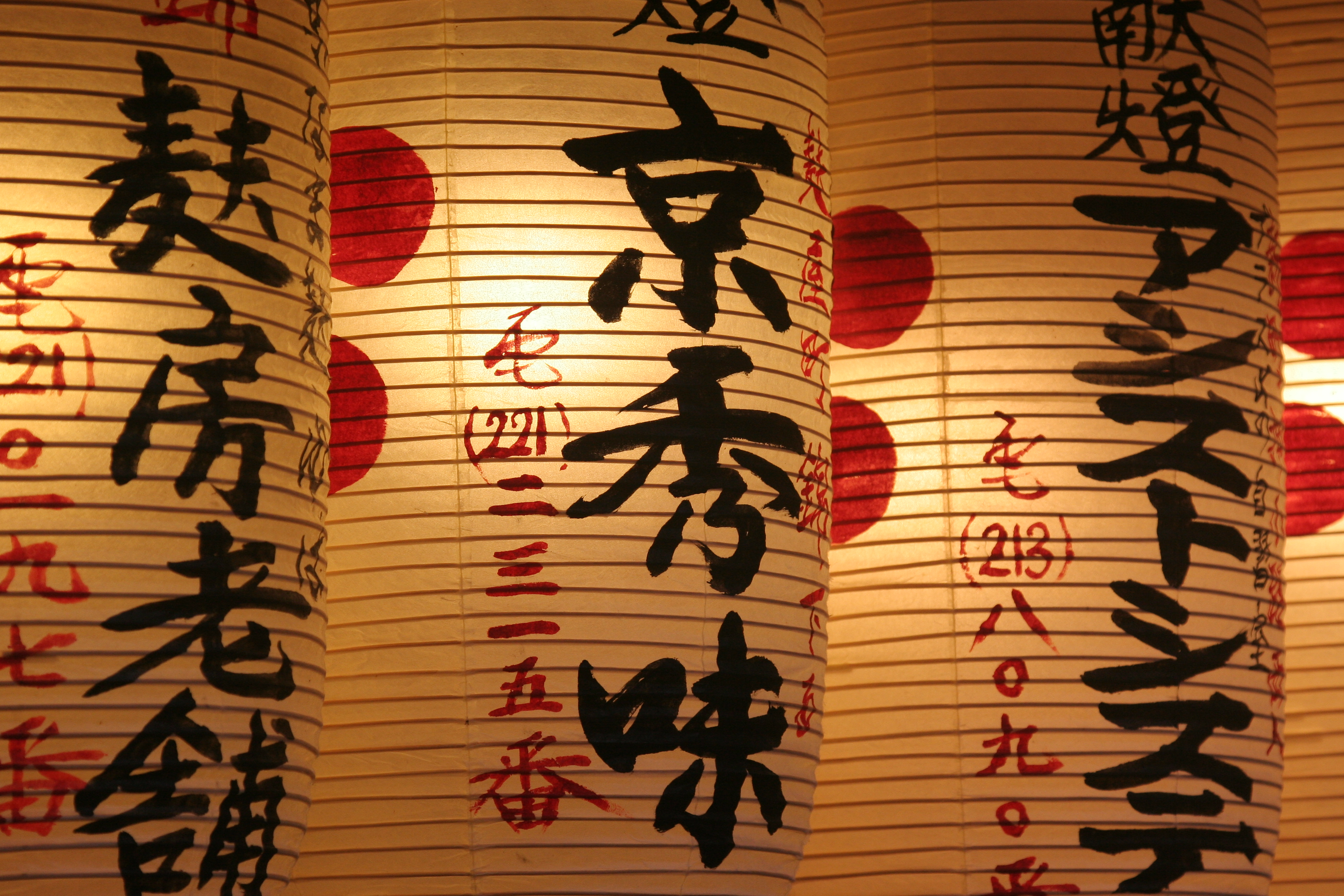 japanese lantern lamp photo - 5