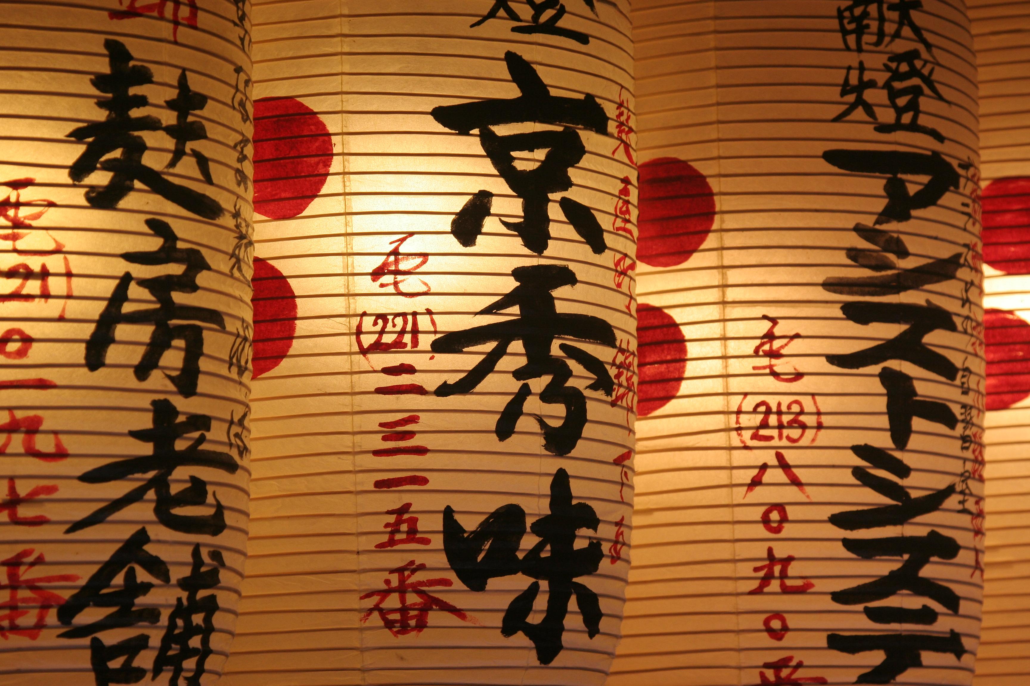 japanese lantern lamp photo - 5